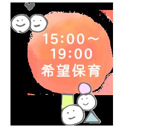 15:00〜19:00希望保育