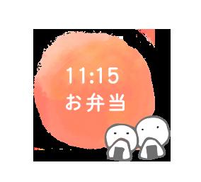 11:15お弁当