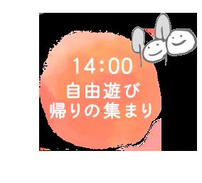 14:00自由遊び
