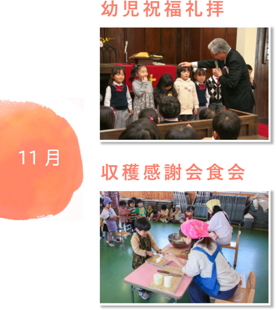 幼児祝福礼拝・収穫感謝会食会