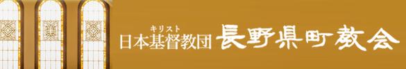 長野基督教団 長野県町教会